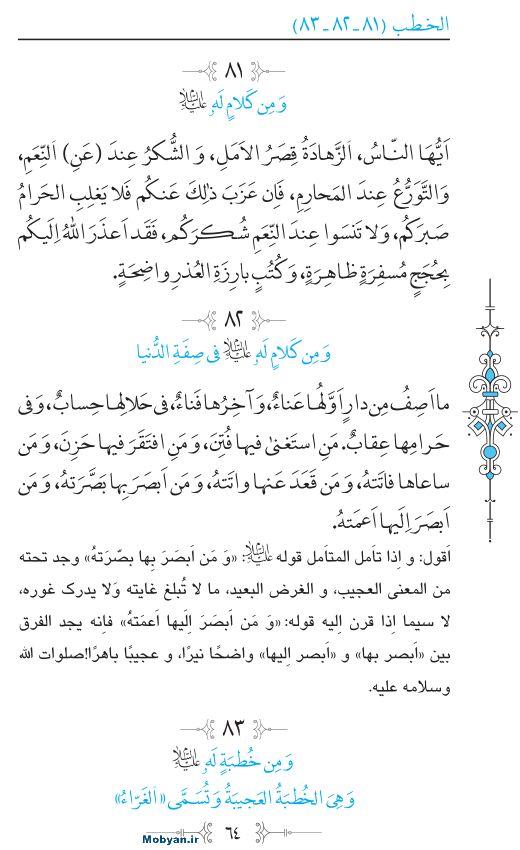 نهج البلاغه عربی مرکز طبع و نشر قرآن کریم صفحه 64