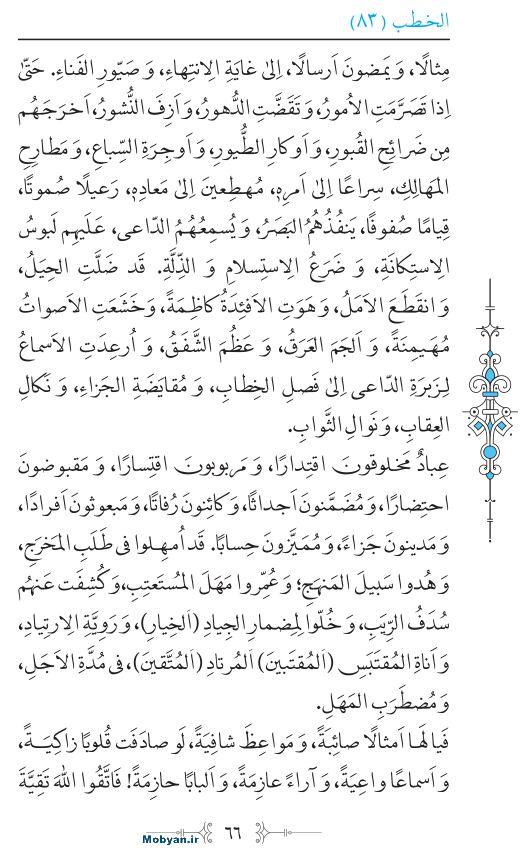 نهج البلاغه عربی مرکز طبع و نشر قرآن کریم صفحه 66