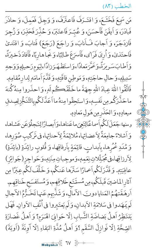 نهج البلاغه عربی مرکز طبع و نشر قرآن کریم صفحه 67