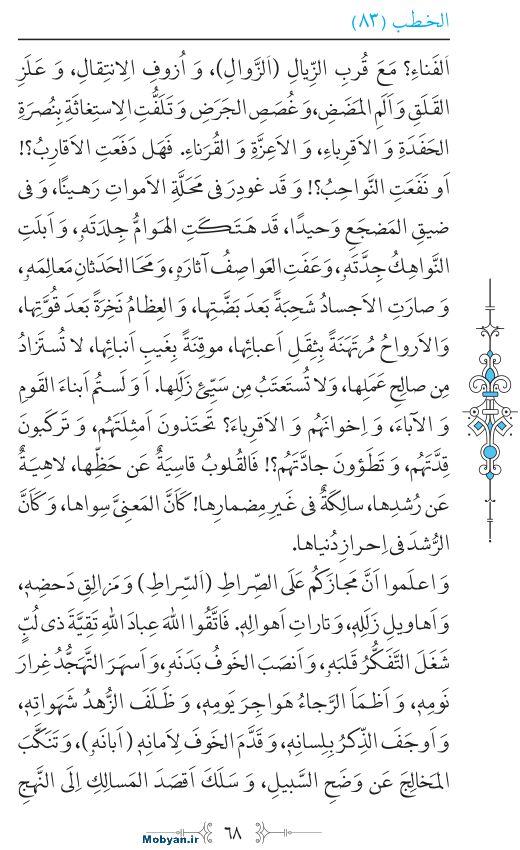 نهج البلاغه عربی مرکز طبع و نشر قرآن کریم صفحه 68