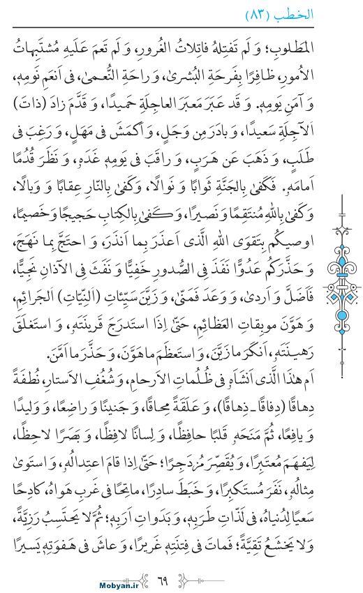 نهج البلاغه عربی مرکز طبع و نشر قرآن کریم صفحه 69