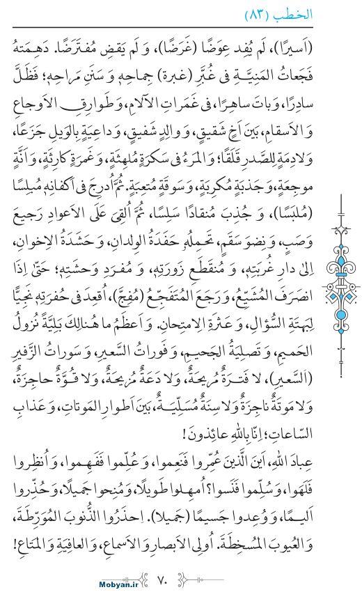 نهج البلاغه عربی مرکز طبع و نشر قرآن کریم صفحه 70