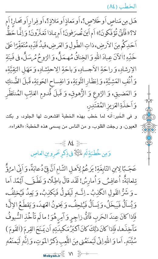 نهج البلاغه عربی مرکز طبع و نشر قرآن کریم صفحه 71