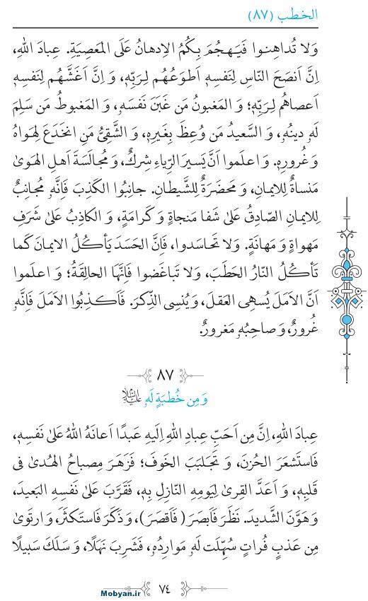 نهج البلاغه عربی مرکز طبع و نشر قرآن کریم صفحه 74
