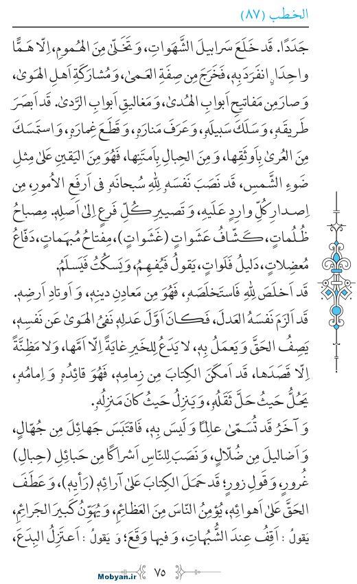 نهج البلاغه عربی مرکز طبع و نشر قرآن کریم صفحه 75