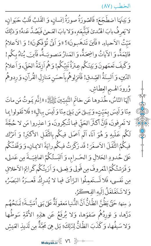 نهج البلاغه عربی مرکز طبع و نشر قرآن کریم صفحه 76