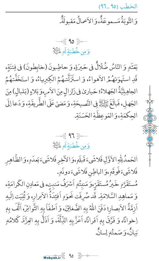 نهج البلاغه عربی مرکز طبع و نشر قرآن کریم صفحه 95