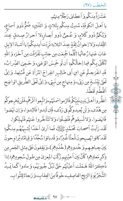 نهج البلاغه عربی مرکز طبع و نشر قرآن کریم صفحه 97