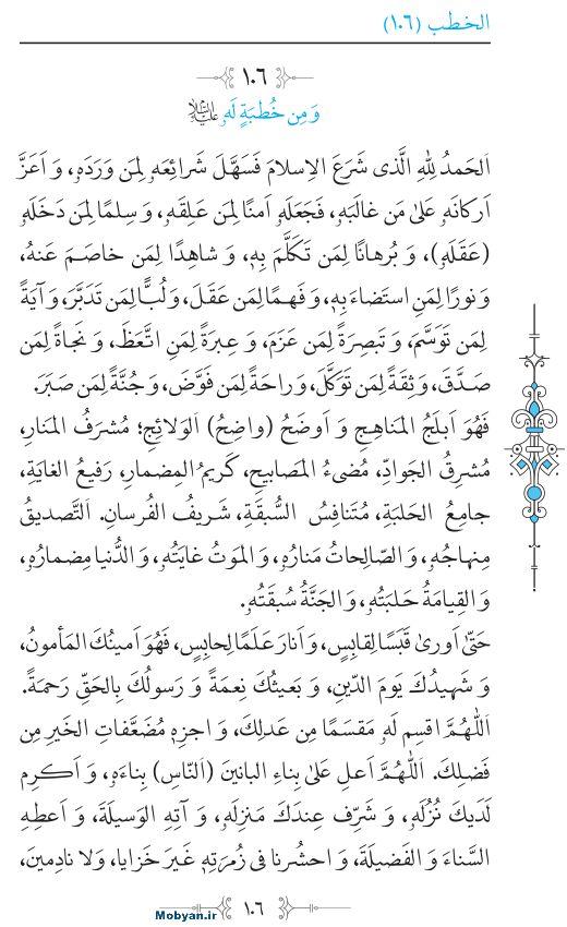 نهج البلاغه عربی مرکز طبع و نشر قرآن کریم صفحه 106