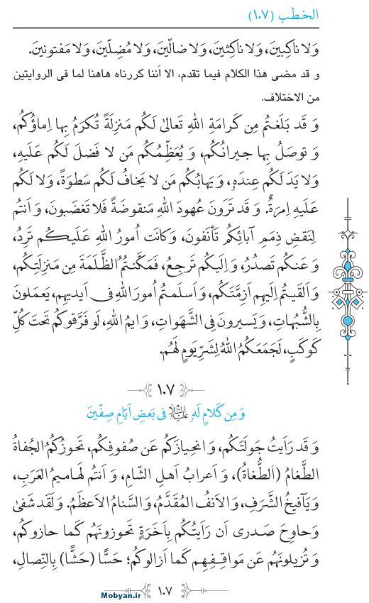 نهج البلاغه عربی مرکز طبع و نشر قرآن کریم صفحه 107