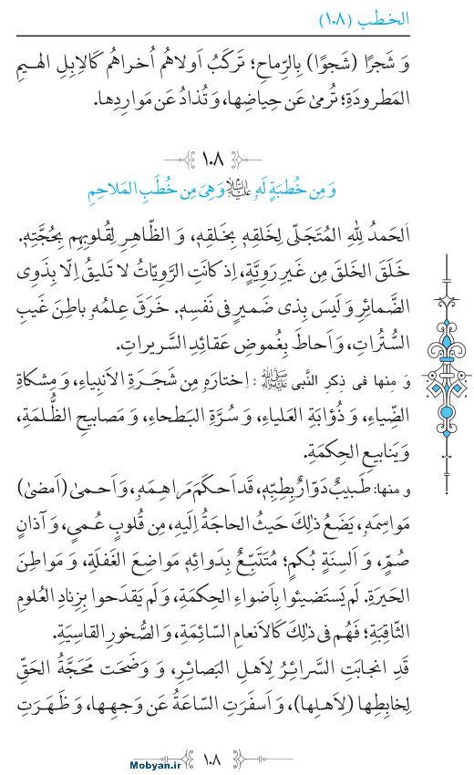 نهج البلاغه عربی مرکز طبع و نشر قرآن کریم صفحه 108