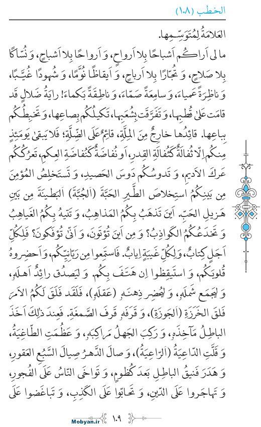 نهج البلاغه عربی مرکز طبع و نشر قرآن کریم صفحه 109
