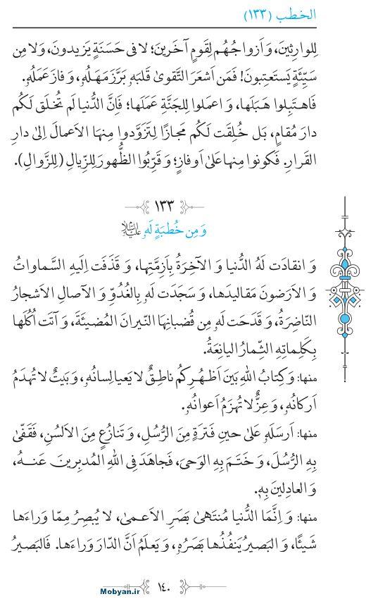 نهج البلاغه عربی مرکز طبع و نشر قرآن کریم صفحه 140