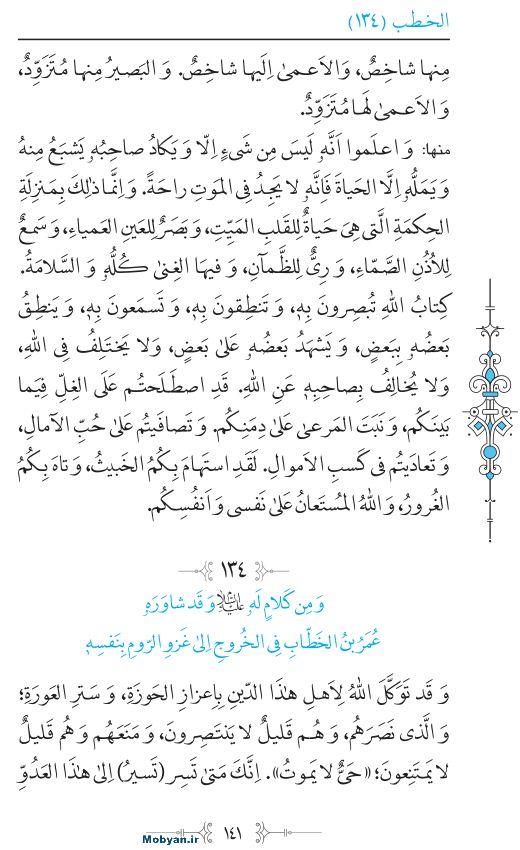 نهج البلاغه عربی مرکز طبع و نشر قرآن کریم صفحه 141