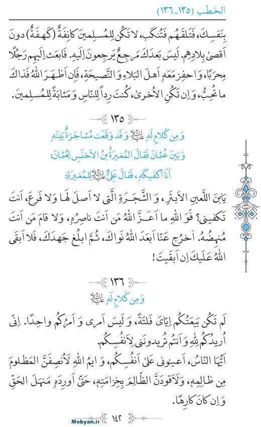 نهج البلاغه عربی مرکز طبع و نشر قرآن کریم صفحه 142