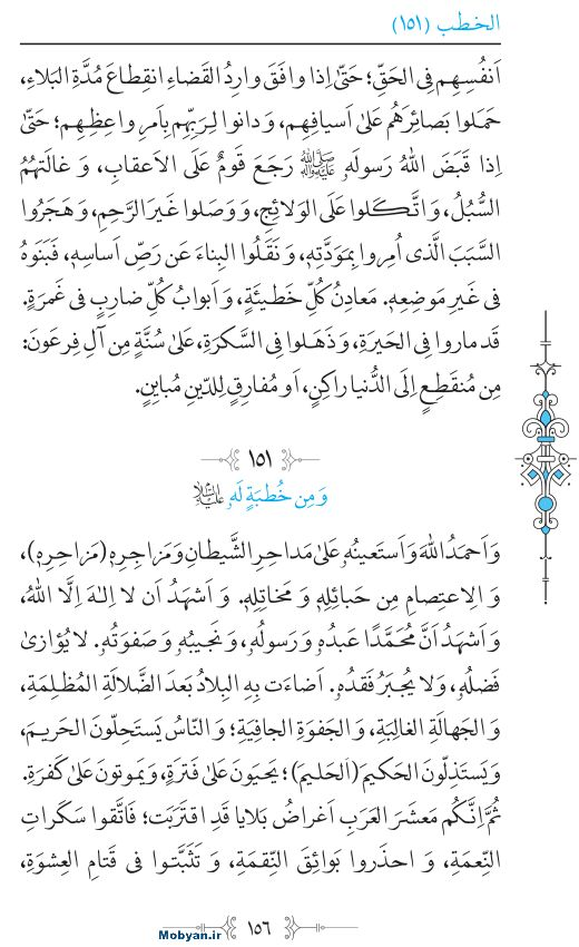 نهج البلاغه عربی مرکز طبع و نشر قرآن کریم صفحه 156