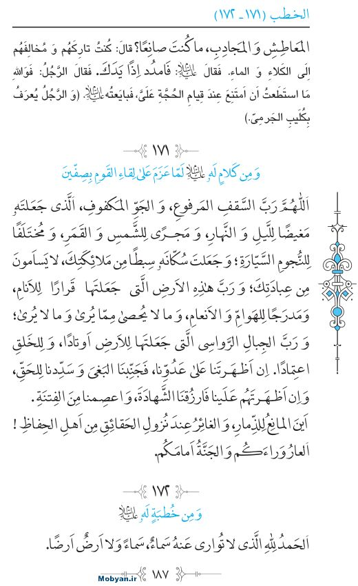 نهج البلاغه عربی مرکز طبع و نشر قرآن کریم صفحه 187