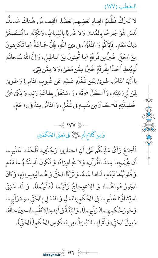 نهج البلاغه عربی مرکز طبع و نشر قرآن کریم صفحه 196