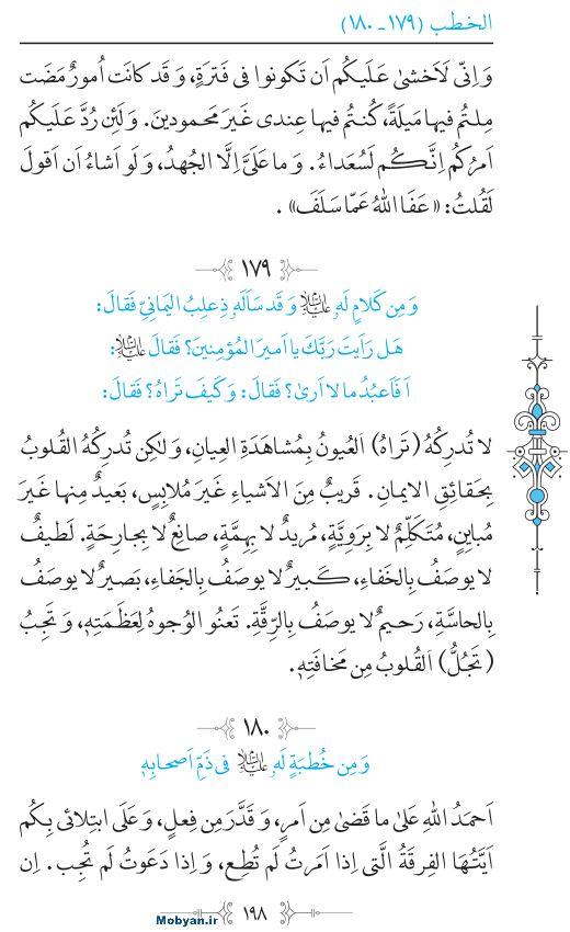 نهج البلاغه عربی مرکز طبع و نشر قرآن کریم صفحه 198