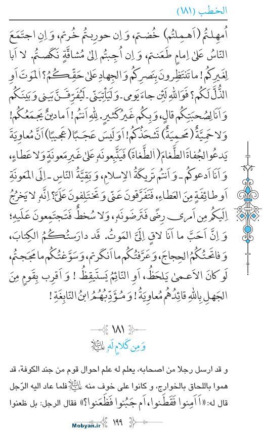 نهج البلاغه عربی مرکز طبع و نشر قرآن کریم صفحه 199