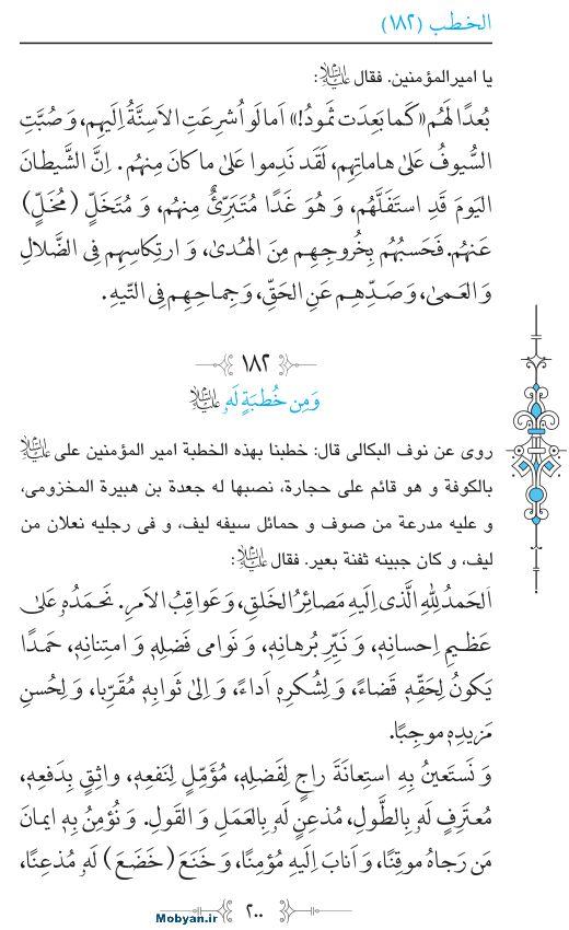 نهج البلاغه عربی مرکز طبع و نشر قرآن کریم صفحه 200