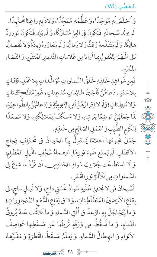 نهج البلاغه عربی مرکز طبع و نشر قرآن کریم صفحه 201