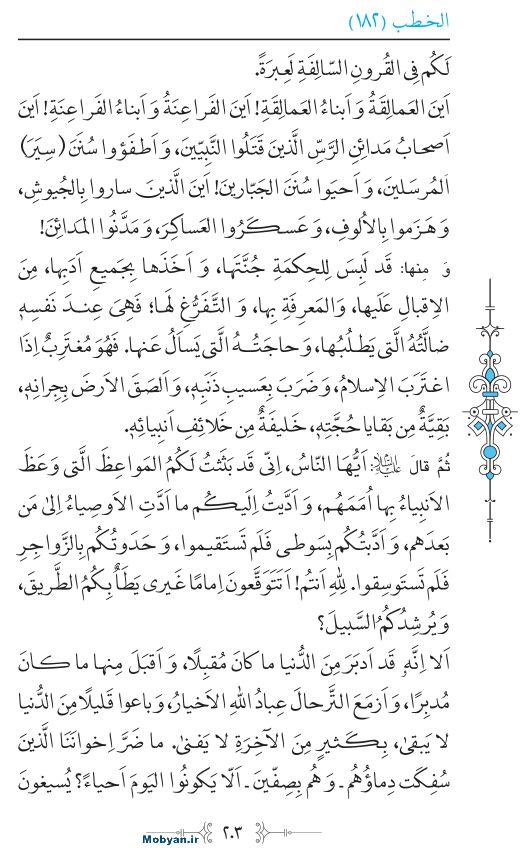 نهج البلاغه عربی مرکز طبع و نشر قرآن کریم صفحه 203