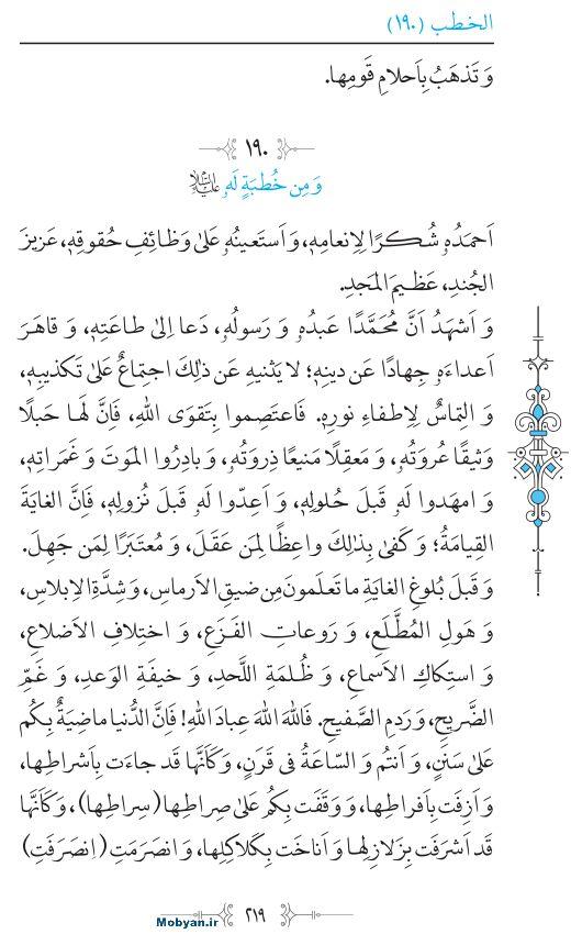 نهج البلاغه عربی مرکز طبع و نشر قرآن کریم صفحه 219
