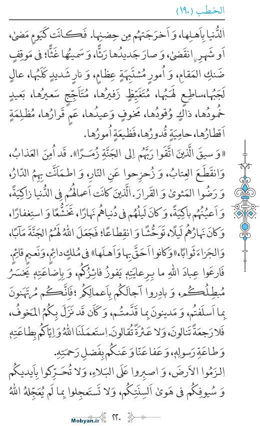 نهج البلاغه عربی مرکز طبع و نشر قرآن کریم صفحه 220