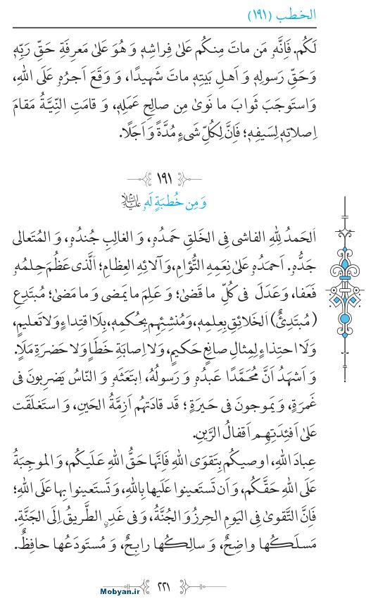 نهج البلاغه عربی مرکز طبع و نشر قرآن کریم صفحه 221