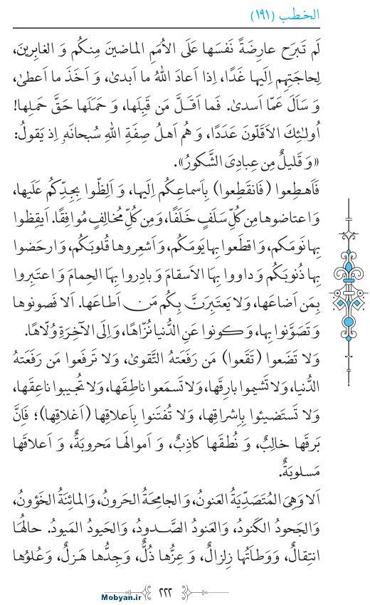 نهج البلاغه عربی مرکز طبع و نشر قرآن کریم صفحه 222