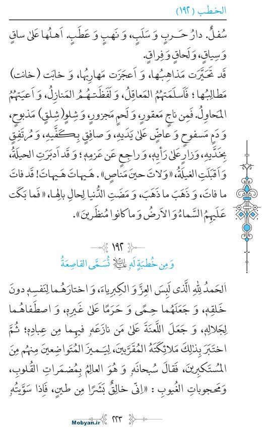 نهج البلاغه عربی مرکز طبع و نشر قرآن کریم صفحه 223