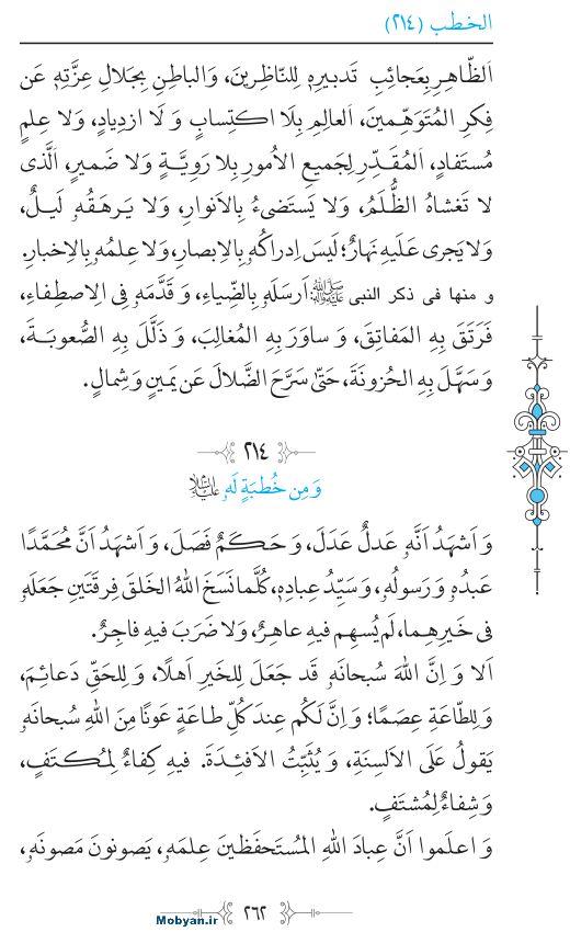 نهج البلاغه عربی مرکز طبع و نشر قرآن کریم صفحه 262