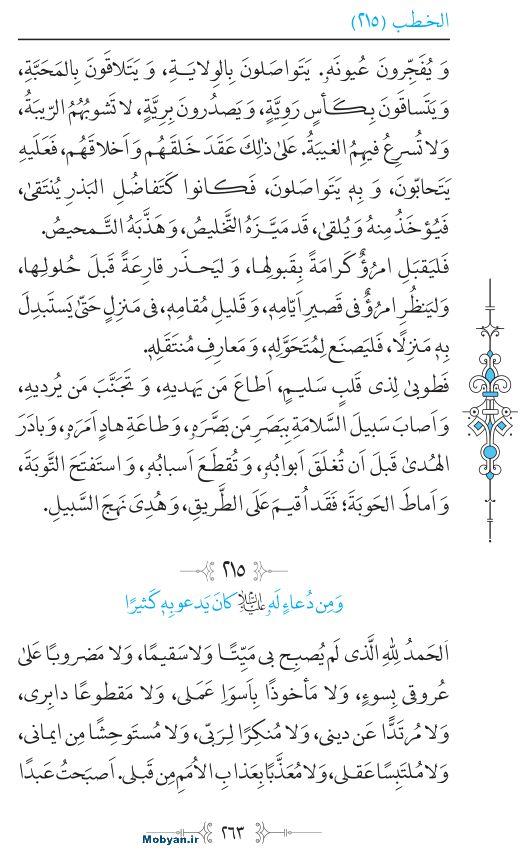 نهج البلاغه عربی مرکز طبع و نشر قرآن کریم صفحه 263