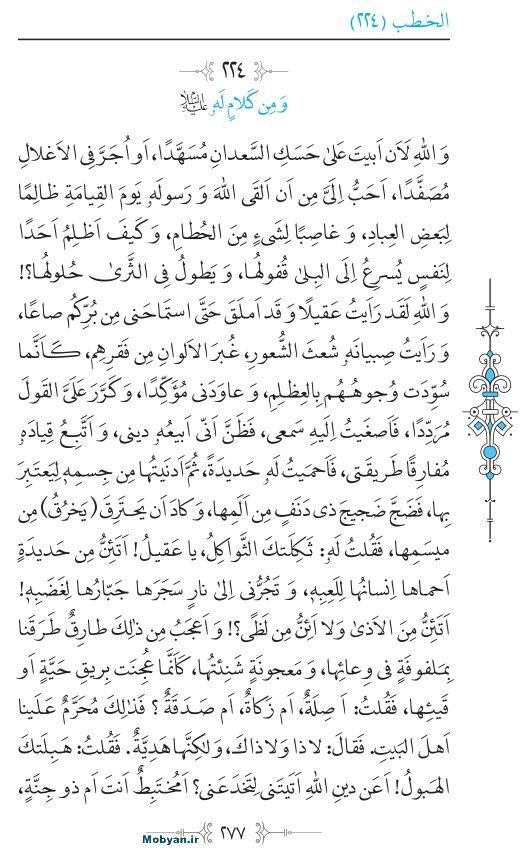 نهج البلاغه عربی مرکز طبع و نشر قرآن کریم صفحه 277