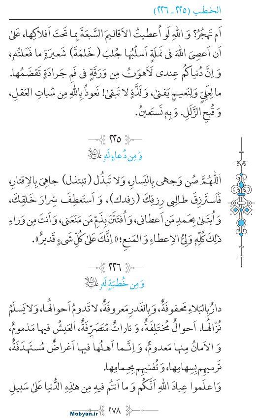 نهج البلاغه عربی مرکز طبع و نشر قرآن کریم صفحه 278