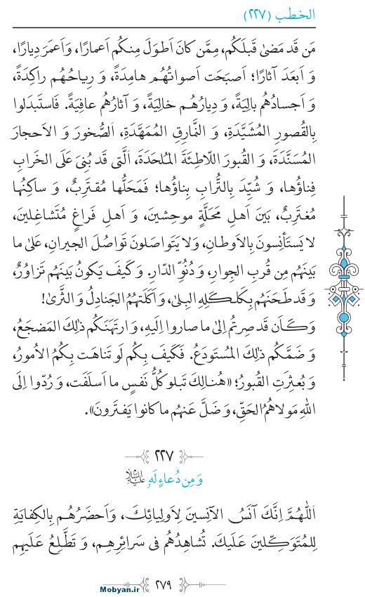 نهج البلاغه عربی مرکز طبع و نشر قرآن کریم صفحه 279
