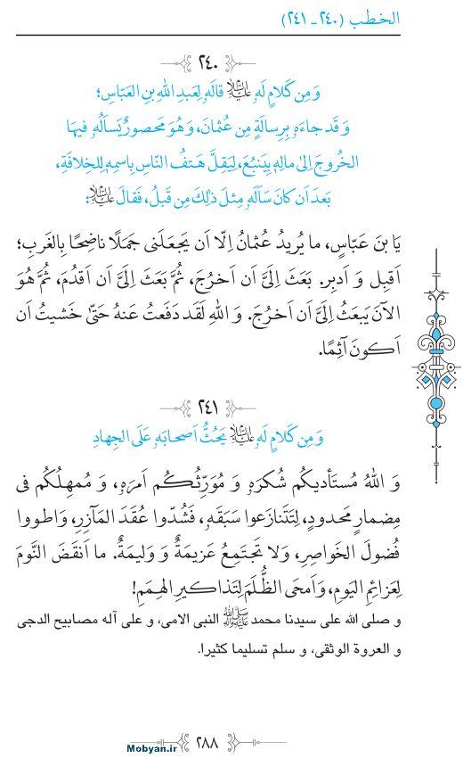 نهج البلاغه عربی مرکز طبع و نشر قرآن کریم صفحه 288
