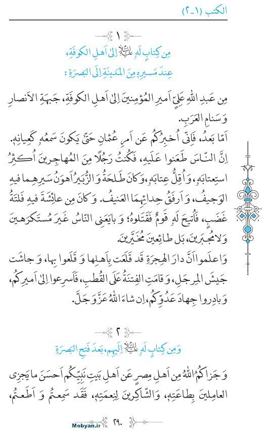 نهج البلاغه عربی مرکز طبع و نشر قرآن کریم صفحه 290