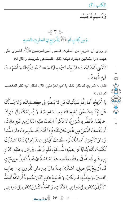 نهج البلاغه عربی مرکز طبع و نشر قرآن کریم صفحه 291