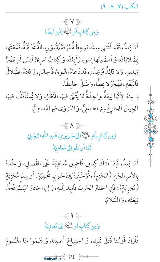 نهج البلاغه عربی مرکز طبع و نشر قرآن کریم صفحه 294