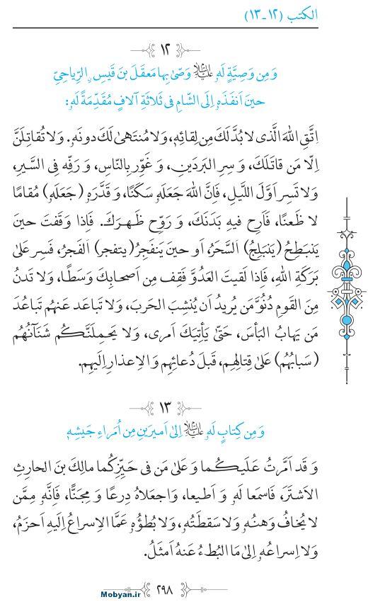 نهج البلاغه عربی مرکز طبع و نشر قرآن کریم صفحه 298