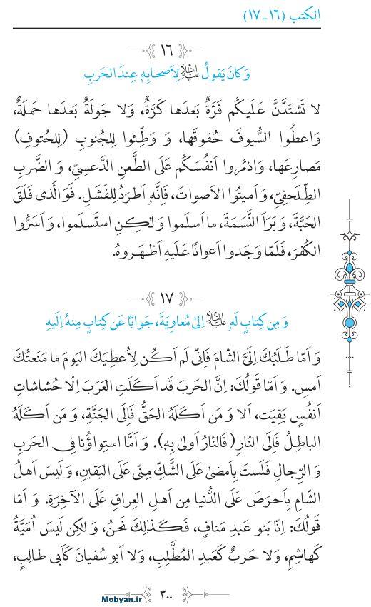 نهج البلاغه عربی مرکز طبع و نشر قرآن کریم صفحه 300