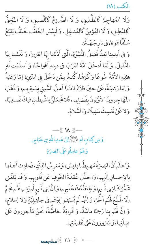 نهج البلاغه عربی مرکز طبع و نشر قرآن کریم صفحه 301