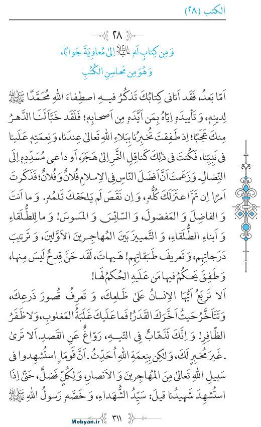 نهج البلاغه عربی مرکز طبع و نشر قرآن کریم صفحه 311