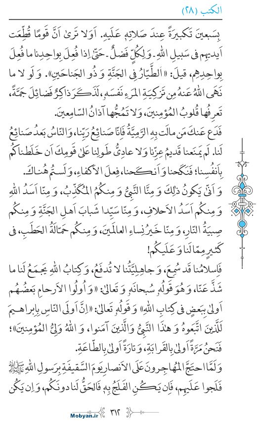 نهج البلاغه عربی مرکز طبع و نشر قرآن کریم صفحه 312