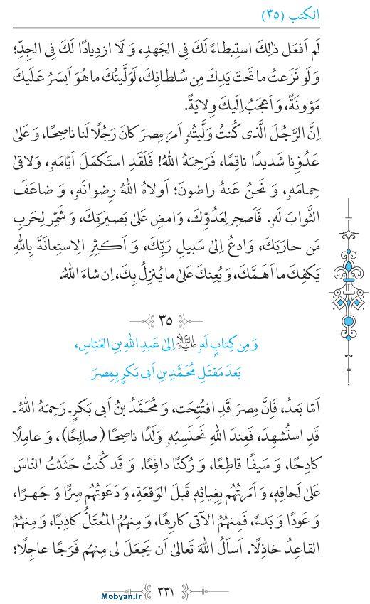 نهج البلاغه عربی مرکز طبع و نشر قرآن کریم صفحه 331