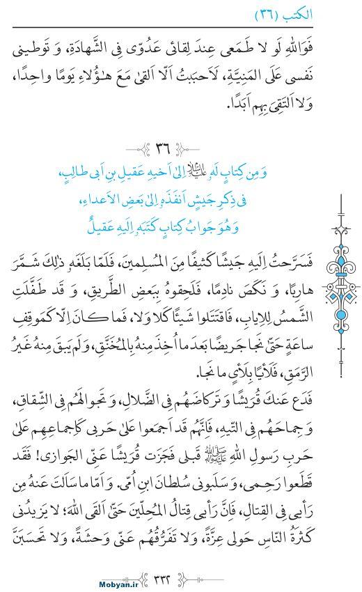 نهج البلاغه عربی مرکز طبع و نشر قرآن کریم صفحه 332