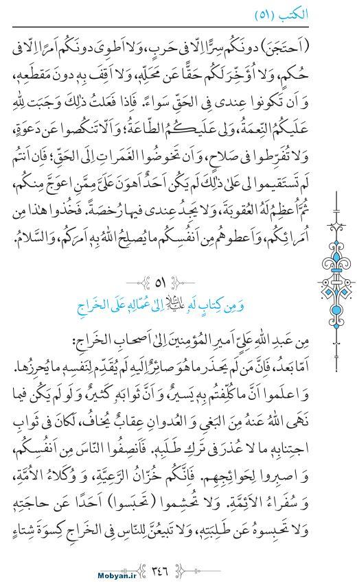 نهج البلاغه عربی مرکز طبع و نشر قرآن کریم صفحه 346