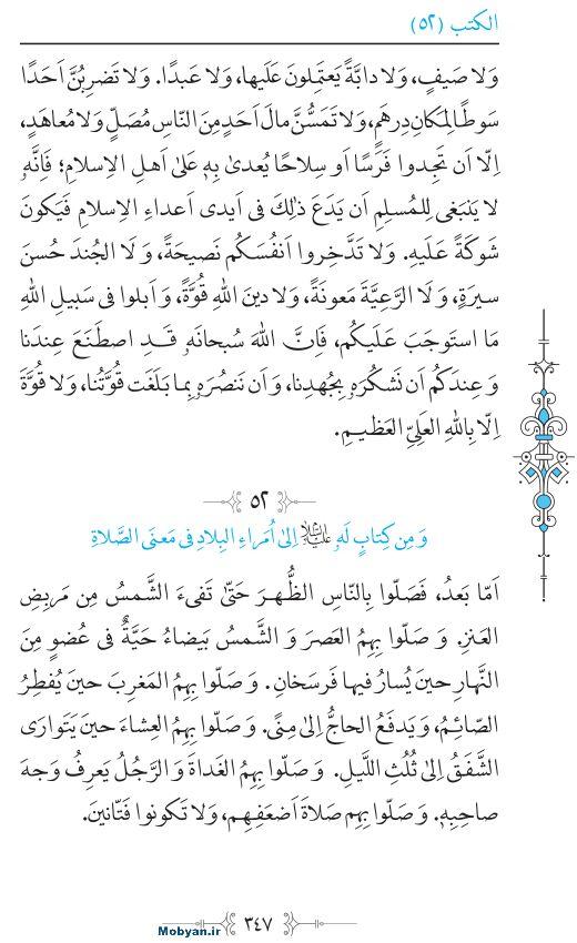 نهج البلاغه عربی مرکز طبع و نشر قرآن کریم صفحه 347